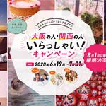 「大阪の人・関西の人いらっしゃい!」キャンペーン ~8月1日以降も継続していらっしゃい!~