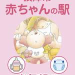 摂津市|外出時のおむつ替えは「赤ちゃんの駅」で!