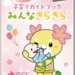 【坂戸市】子育てガイドブック「みんなきらきら」