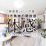 「東香里」×「一戸建」3方角地の開放感、体感。モデルハウス見学会開催!!