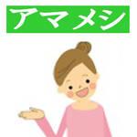 尼崎市|アマメシ「親子で楽しむ離乳食講習会」の『かぼちゃのポタージュ』