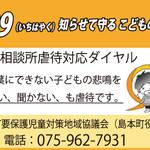 三島郡島本町 11月は児童虐待防止月間です!みんなで守ろう 子どもの笑顔
