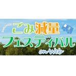 大阪市|大阪市・図書館・動物園情報【10月28日更新】vol.1