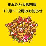 まみたん大阪市版 11月~12月のお知らせ