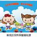 【大阪市】各区からのお知らせ 子育てすくすく情報2020年11月・12月