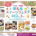 【まみたん|南大阪|イベントレポート】2020年10月堺名産 スィーツフェスタ 開催しました。