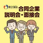 【合同企業就職説明会・面接会】2020年12月12日(土) 13:00~15:30<予約制>