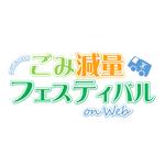 大阪市|みんなあつまれ!「ごみ減量フェスティバル on Web」開催中!