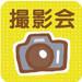 まみたん×BOOK OFF枚方 お子さま無料写真撮影会 参加者募集!12/25( 金)