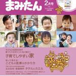 まみたん大阪市版2月号(1/8号)が発行されました★