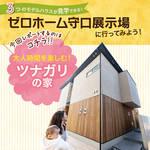 3つのモデルハウスが見学できる!ゼロホーム守口展示場に行ってみよう!|ツナガリの家レポート!