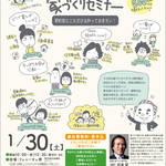 【2021年3月13日(土)堺市北区】損をしない家づくりセミナー