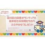 大阪市 おうちで絵本を楽しもう♪「どこでも絵本に親しめる動画」を公開しています!
