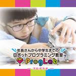 年長さんから中学生までの!ロボットプログラミング教室 ープログラボー