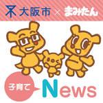 大阪市×まみたん子育てNEWS たばこから「子どもの健康」を守る
