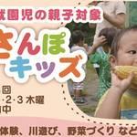 高槻北部の自然体験活動プログラム☆さんぽキッズ(NPO法人たかつき)