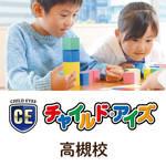 2月26日 新規開校!キャンペーン実施中【チャイルド・アイズ高槻校 】