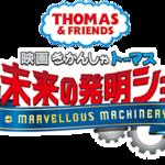 3/26(金)映画公開記念!『映画 きかんしゃトーマス おいでよ!未来の発明ショー!』オリジナルシールを10名様にプレゼント!