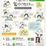 【2021年5月22日(土)堺市北区】損をしない家づくりセミナー