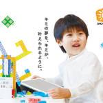 子供の才能を 引き出す、七田式教室