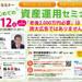 【2021年6月12日(土)堺市北区】はじめての資産運用セミナー