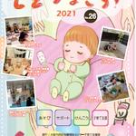 【大阪市】各区からのお知らせ|子育てすくすく情報2021年6月