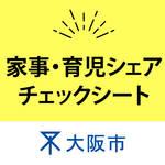 大阪市|「家事・育児シェアチェックシート」を活用しませんか?