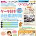 【2021年6月23日(水)堺市北区】ケーキ付お仕事説明会
