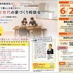 【6/27(日)】マイホーム計画のスタートに!無料の子育て世代の家づくり相談会参加者募集!