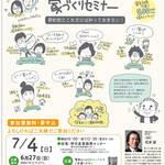 【2021年7月4日(日)堺市北区】家づくり初心者必見!損をしない家づくりセミナー