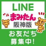 まみたん阪神版【LINE】には、もう登録した?先着100名様にまみたんオリジナルレジャーシートプレゼント♪