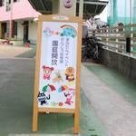 まみたん|南大阪|イベントレポート】2021年6月せんこう幼稚園イベント開催しました。