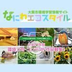 大阪市|2021年度SNSで投稿しよう!「環境フォトコンテスト」実施中!