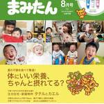 まみたん大阪市版8月号(7/2号)が発行されました★
