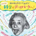 大阪市 大阪市立自然史博物館で「ノーベル賞受賞100年記念 アインシュタイン展」を開催!