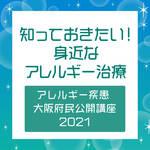 [PR]元プロ野球選手「藤川球児」氏が登場!アレルギー疾患 大阪府民公開講座2021を梅田・堺で開催。