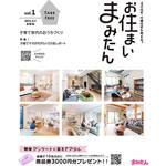 京阪版お住まいまみたん「子育て世代のお家えらび」