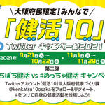 みんなで「健活10」Twitterキャンペーン2021 第2弾#ぼちぼち健活vs#めっちゃ健活キャンペーン