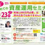 【9/23(木・祝)堺市北区】はじめての資産運用セミナー参加者募集!