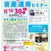 【10/30(土)堺市北区】お子様が4歳までにはじめる資産運用セミナー参加者募集!