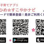 交野市 交野市子育てアプリ おりひめ☆すこやかナビ