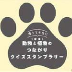 大阪市|大阪市・図書館・動物園情報【9月15日更新】vol.2