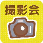 まみたん×BOOK OFF枚方 お子さま無料写真撮影会 参加者募集!10/31(日)