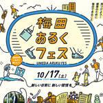大阪市|大阪市・図書館・動物園情報【9月22日更新】vol.1