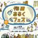 大阪市 大阪市・図書館・動物園情報【9月22日更新】vol.1