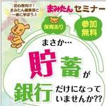 【11/5(金)堺市北区】今日から使える超実践的!ママのための無料マネーセミナー!☆ケーキ&飲み物付