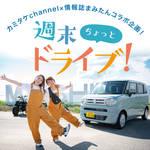 カミタケchannel×情報誌まみたんコラボ企画!新型スズキ『ワゴンRスマイル』で行く!週末ちょっとドライブ!