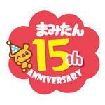 【京阪地域のまみたん会員限定】15周年記念プレゼント!