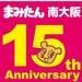 【豪華プレゼントが当たる!】まみたん南大阪版15周年記念!☆応募締切:10月25日(月)