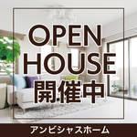 オープンハウス開催中☆